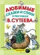 Любимые сказки и стихи в рисунках В.Сутеева